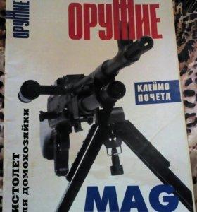 Журнал оружие. 5, 2002