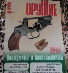 Журнал оружие. 9, 2008