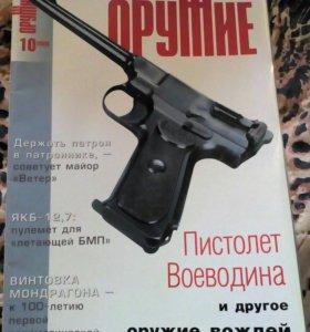 Журнал оружие.