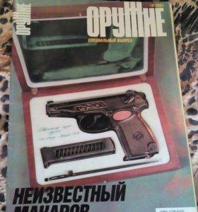 Журнал оружие. 10, 2004