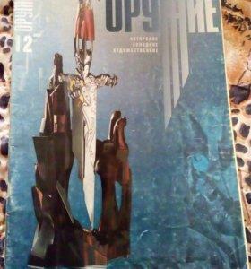 Журнал оружие. 12, 2006