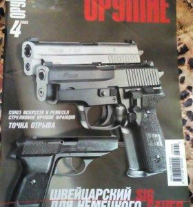 Журнал оружие. 4, 2005