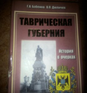 Таврическая губерния История в очерках