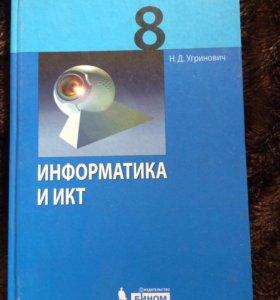 Учебник Информатика 8 класс