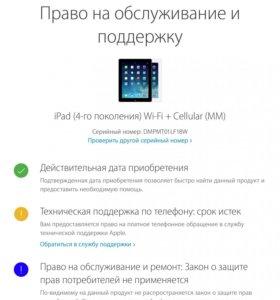 iPad 4 cellular 32gb