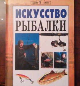 Книга искусство рыбалки