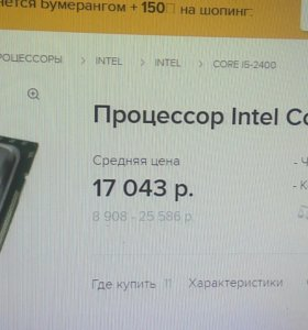 Продам процессор intel Core i5 2400