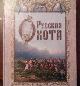 """Книга """"Русская охота"""""""