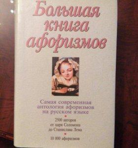 Книга афоризмов и книга мыслей, шуток, афоризмов