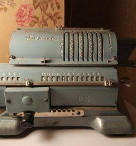 Счётная машинка Феликс