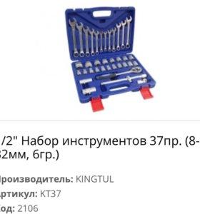 """1/2"""" Набор инструментов 37пр. (8-32мм, 6гр.)"""