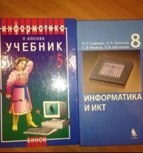 Учебник по информатике