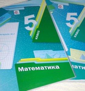 Рабочие тетради по математике за 5 класс 1 и 2 час