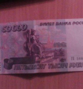 Купюра 50000р. 1995г.