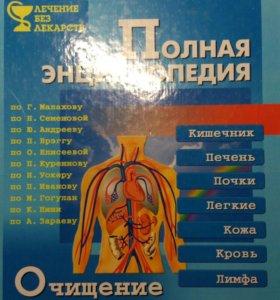 Энциклопедия очищения