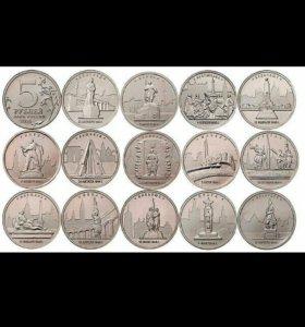 5 рублей Столицы 14 шт