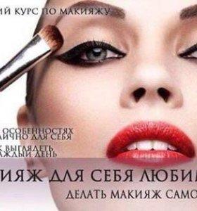 """Курсы """"макияж для себя"""""""