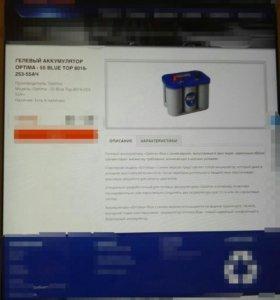 Гелевый Аккумулятор Optima BlueTop 55Ач