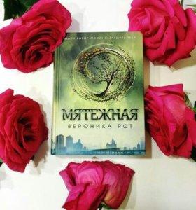 Мятежная (Инсургент) Вероника Рот книга 2 СРОЧНО