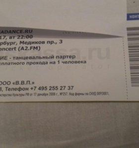 Билет на ретромегаденс