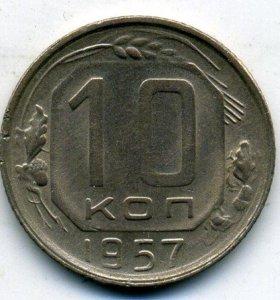 Монета СССР 10 копеек 1957 г.