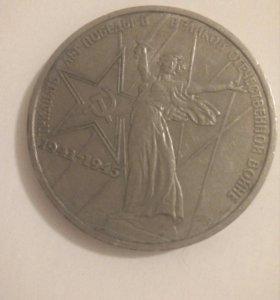 Монета 1 рубль (30 лет победы великой отечественно