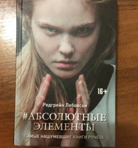 """Книга Редгрейн Лебовски """" Абсолютные элементы"""