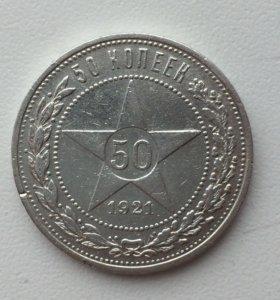 Серебряная монета полтинник 1921 года АГ