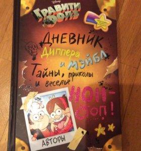 Дневник Диппера и Мейбл+плакат