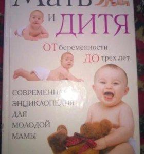 Книга для молодой мамочки