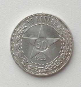 Серебряная монета полтинник 1922 года АГ редкая