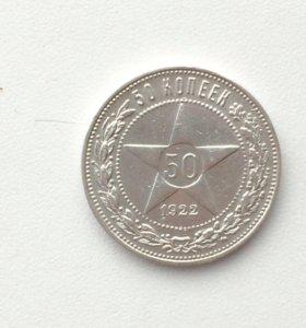 Серебряная монеты полтинник 1922 года ПЛ