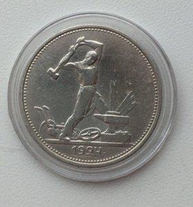 Серебряная монета полтинник 1924 года ТР