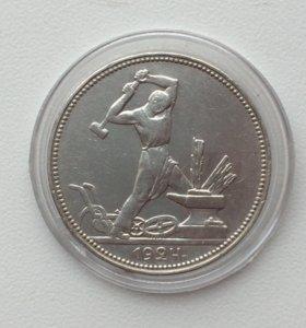 Серебряная монета полтинник 1924 года ПЛ