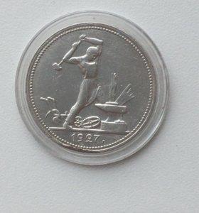 Серебряная монета полтинник 1927 года