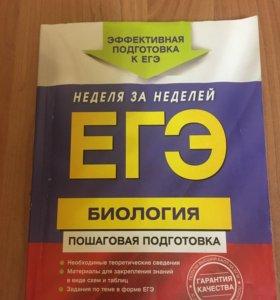 Биология ЕГЭ пошаговая подготовка садовниченко