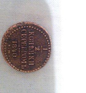Монета 1/2 копейки серебром 1840