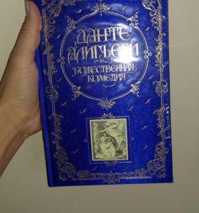 Божественная комедия, книга, подарок
