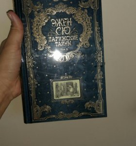 Книга, парижские тайны, том 2,
