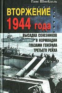 Вторжение 1944 года.