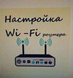 Настройка интернет, wifi роутеров, модемов