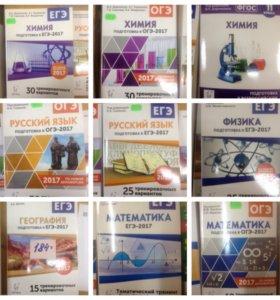 Продам книги новые для сдачи ЕГЭ и ОГЭ 2017