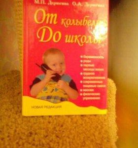 Книга для заботливой мамы