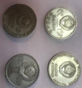 1 рубль Юбилейный СССР