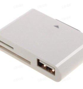 30pin на USB+SD+MicroSD