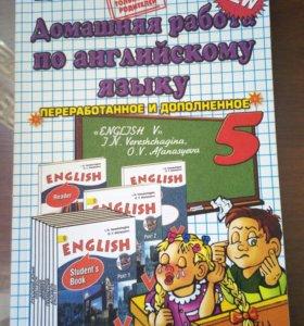 Решебник по английскому языку за 5 класс