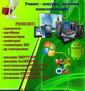 Ремонт компьютеров и до электронной техники