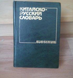 Китайско-русский словарь-минимум