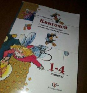Книгочей 1-4 класс. Л. А. Ефросинина