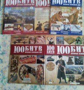 Журналы 100 битв